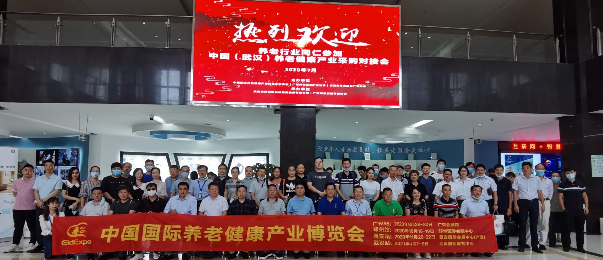 互网联+智慧养老融合务服采购流交会在汉成功举行