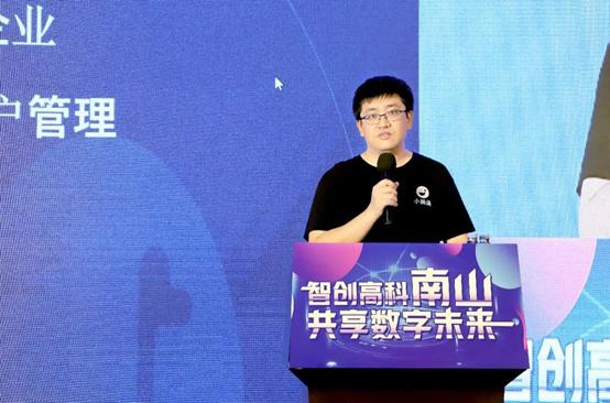 活动回顾|科兴科学园新一代信息技术直播交流会成功举办