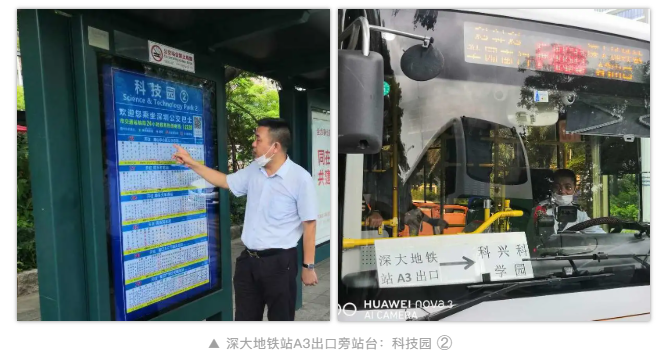 【科兴科学园 ⇄ 深大站】接驳巴士已开通!还有哪位小傻瓜不知道的吗?