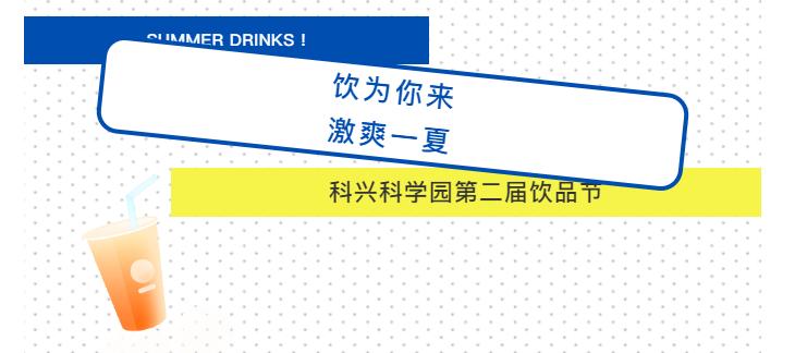 科兴缤FUN|快来科兴科学园饮品节drink一夏~