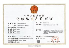 化妝品生産許可證
