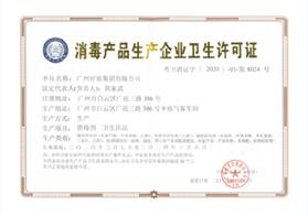 消毒産品生産企業衛生許可證