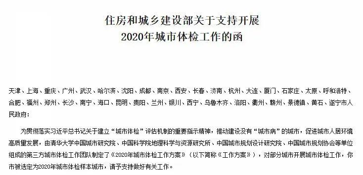 """推动建设没有""""城市病""""的城市,36个城市开展2020城市体检!"""