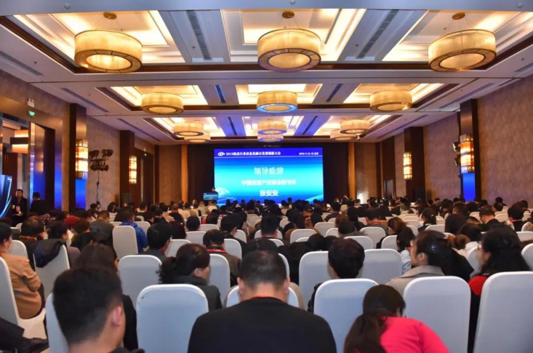 筑泰防务参加2019执法行业信息化融合发展创新大会