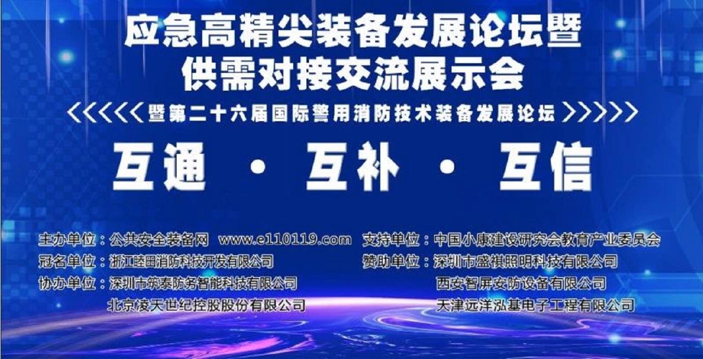 筑泰防务作为协办单位受邀参加全国应急高精尖装备发展论坛