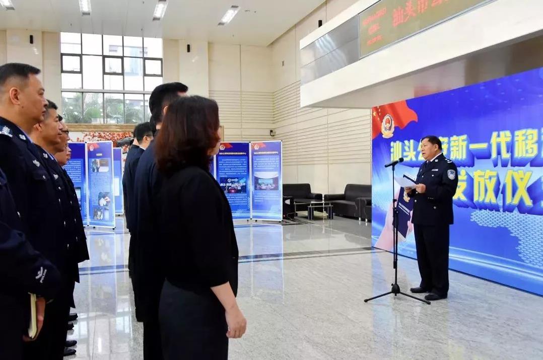 喜报:筑泰防务助力汕头公安实现智慧新警务