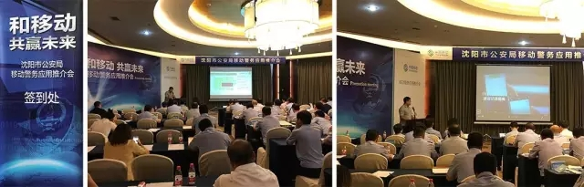 筑泰防务辽宁沈阳高新开发区分局安全系统移动警务终端开始供货