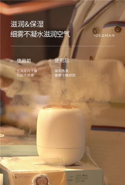 ideaman清炻香薰机小夜灯 车载家用卧室