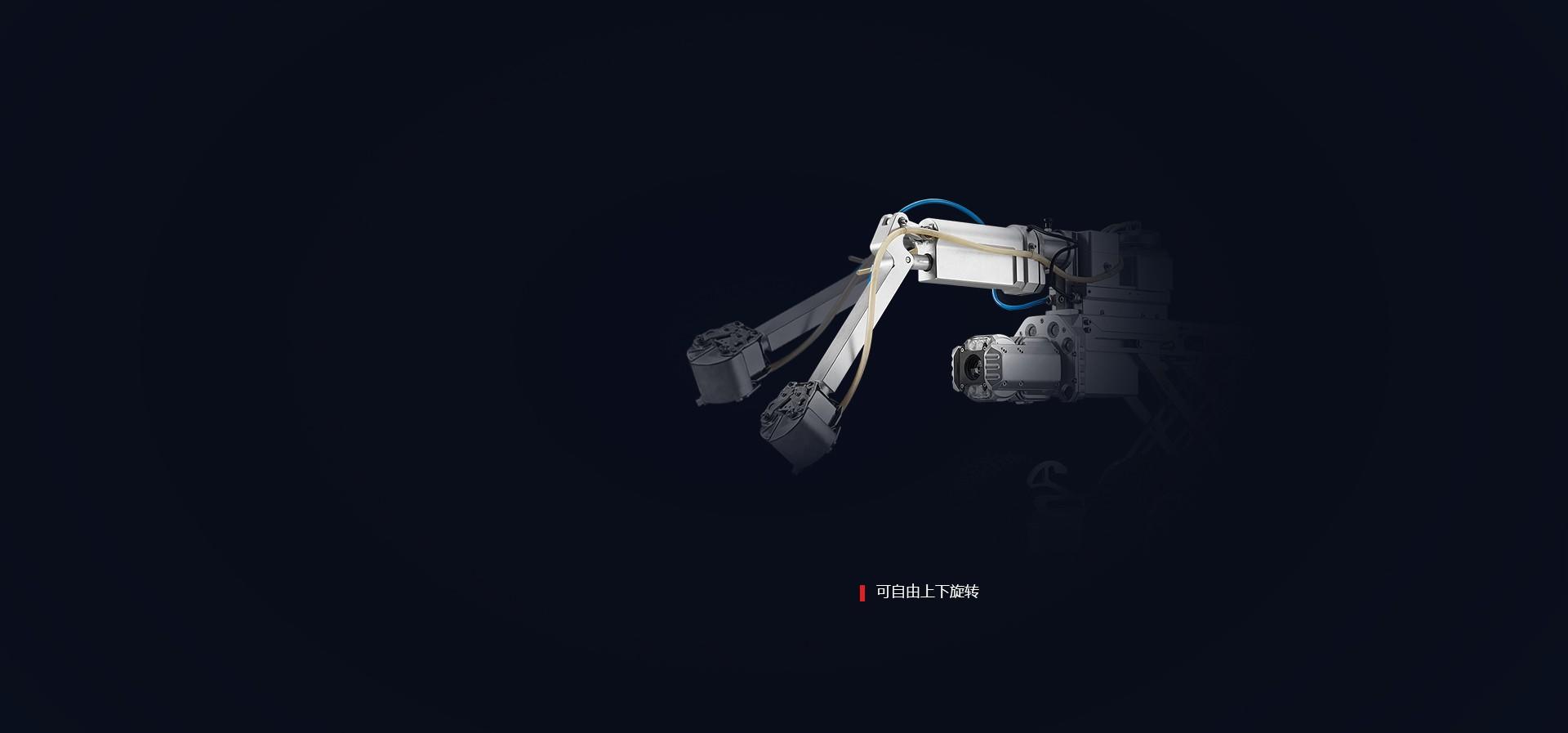 电动伸缩臂