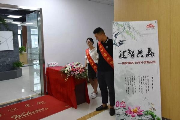 深圳施罗德2018年中营销大会丨深耕突破,未来可行