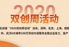 """犀牛云迎接""""2020双创周活动"""""""