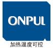 OPL-U系列