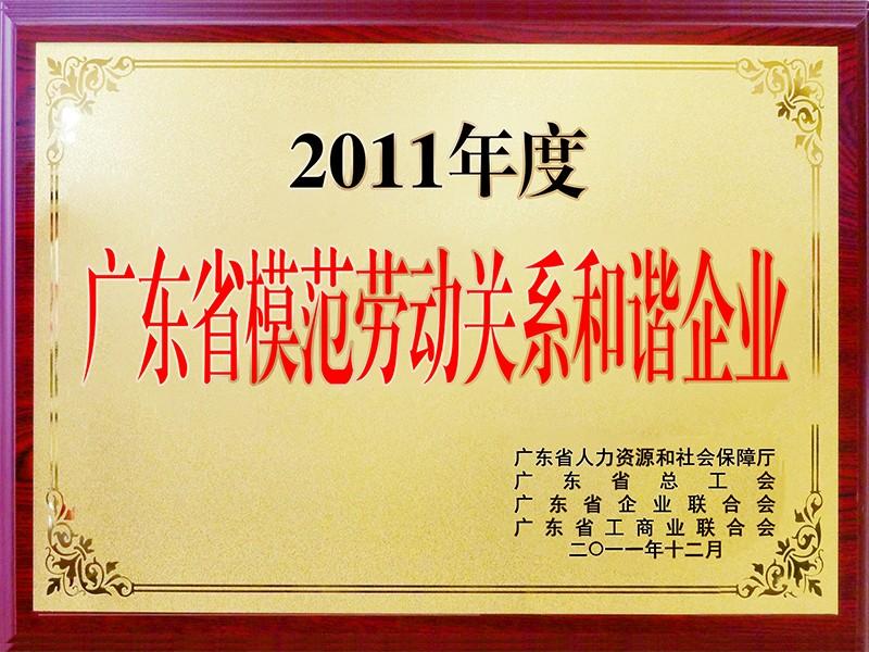 广东省模范劳动关系和谐企业
