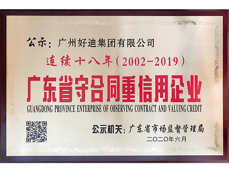 守合同重信用企业(连续十八年)