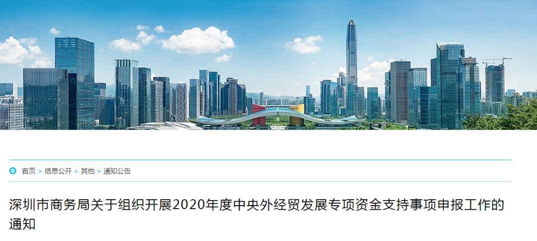 最高资助300万元!深圳启动这两类项目的补贴申报,错过再等一年!