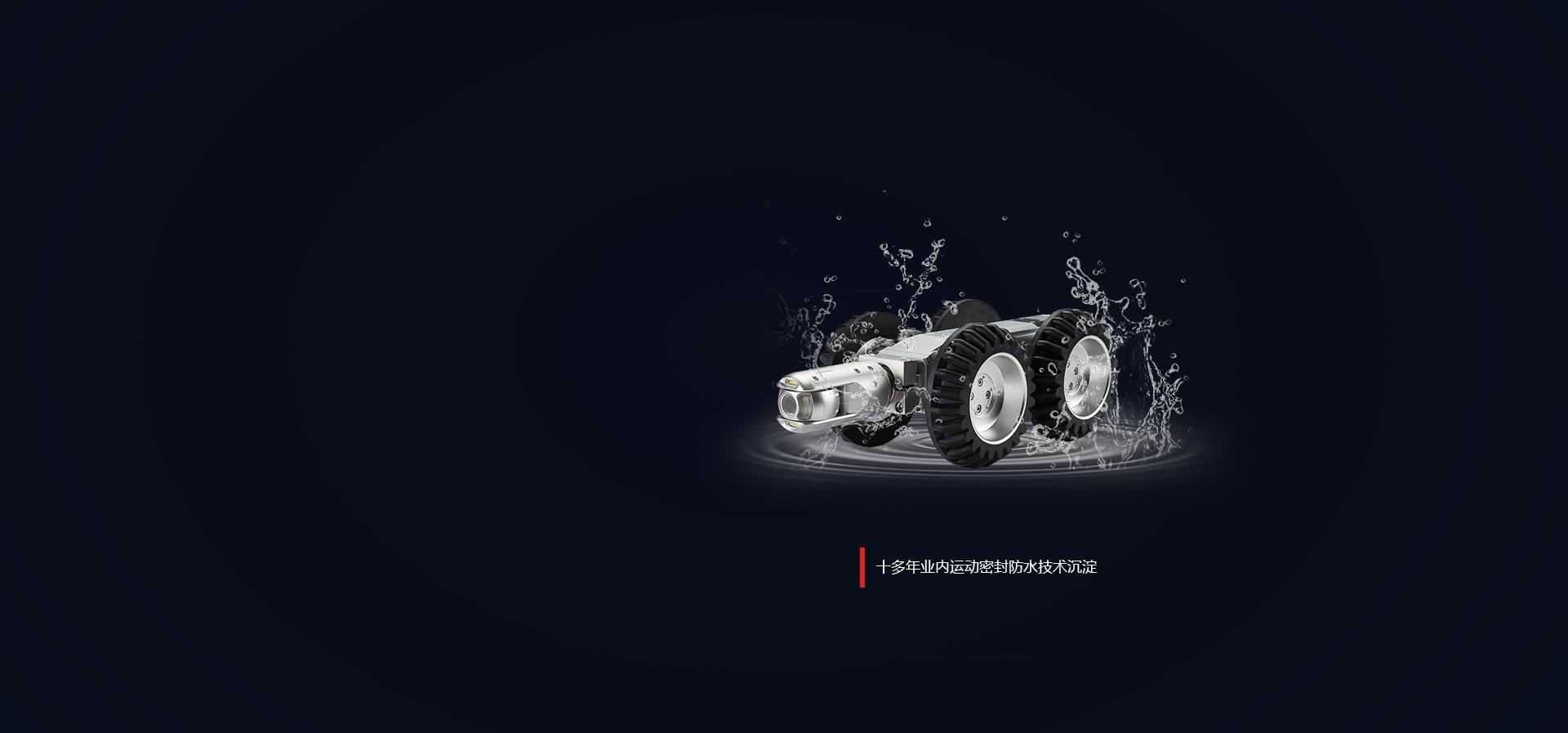 密封防水技术
