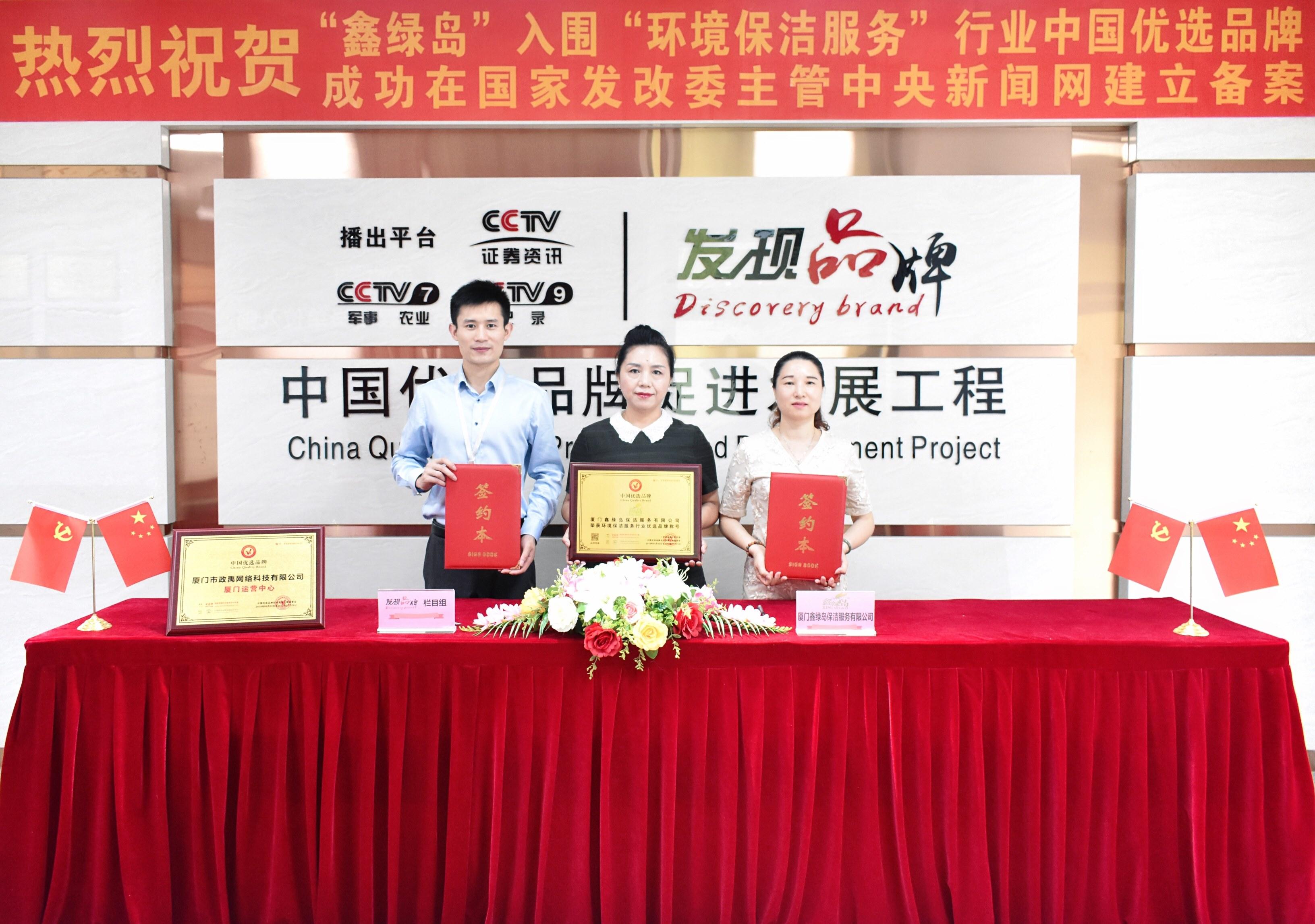 """鑫绿岛保洁入围""""环境保洁服务""""行业中国优选品牌"""
