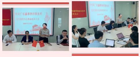 瀛尊动态|中共广东瀛尊律师事务所支部换届选举会议顺利召开