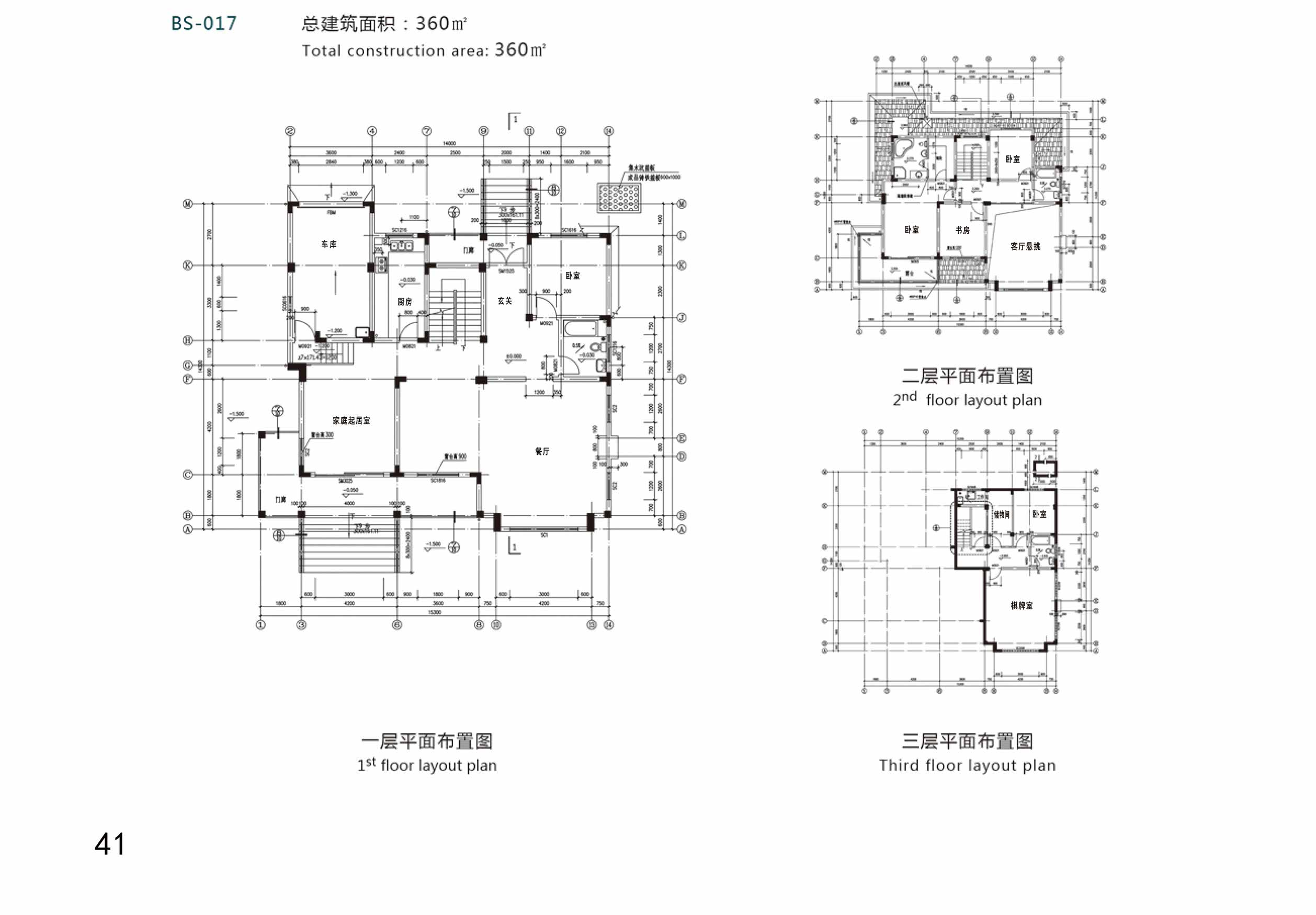 房屋类型>>轻钢别墅