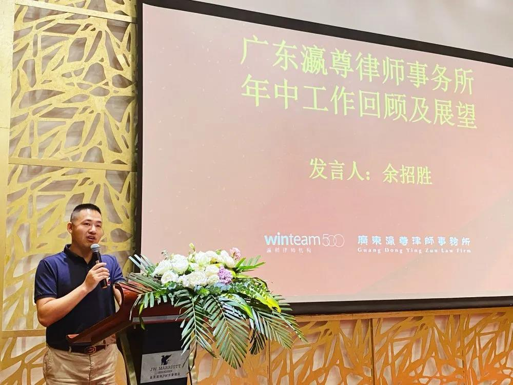 瀛尊动态 | 广东瀛尊律师事务所2020年中合伙人会议顺利召开
