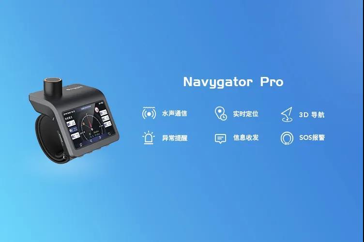 Navygator 系列产品全新升级,做水下的无畏勇者