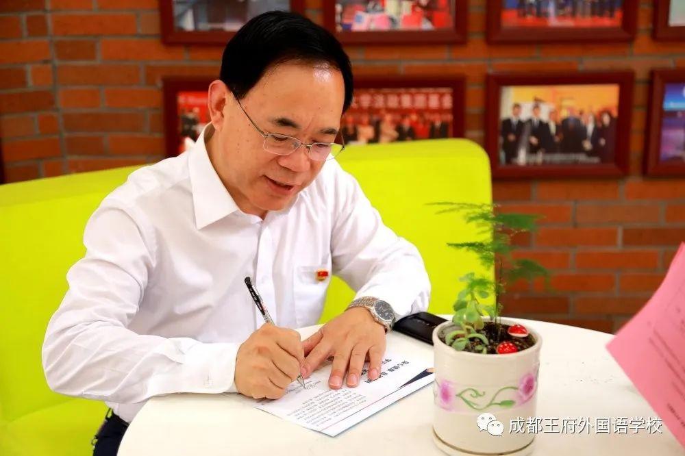成都王府2020年初一新生录取通知书发放仪式
