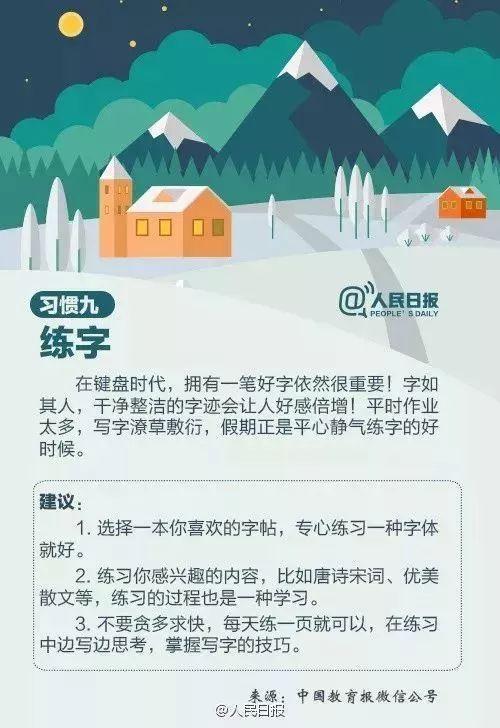 人民日报推荐:中小学生暑假须养成的9个好习惯(转给家长)