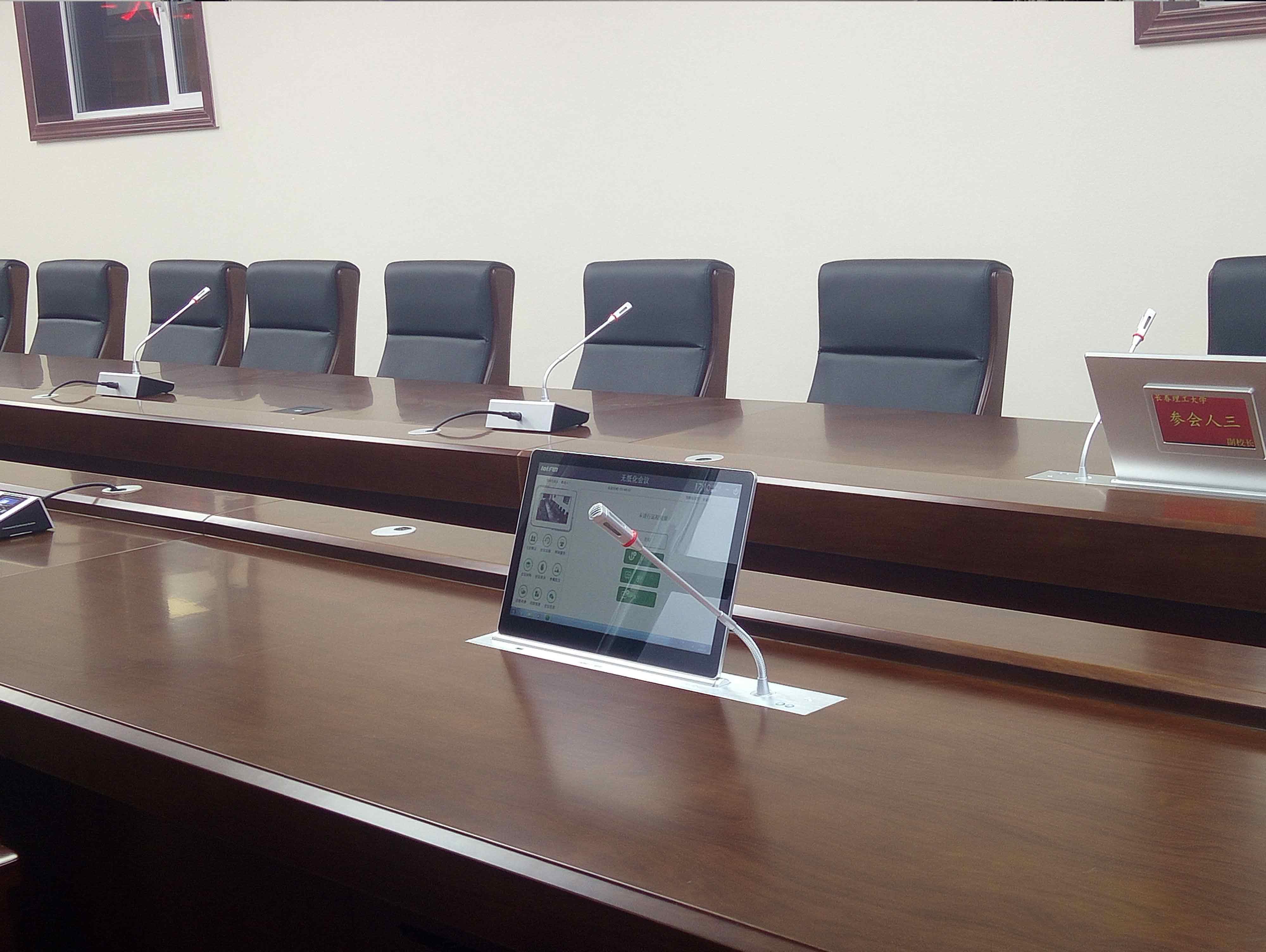 长春理工大学 —— 无纸化会议室项目