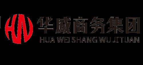 湖南華威商務集團有限公司