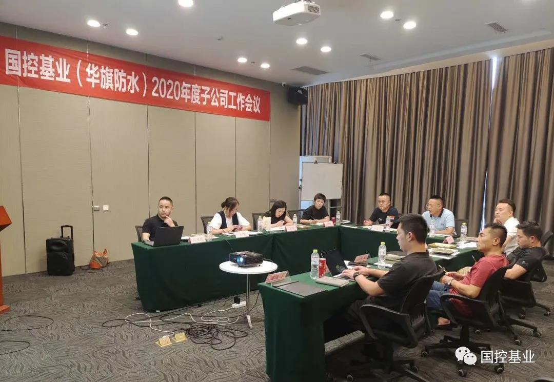 国控基业(北京)科技有限公司子公司总经理会议在青岛召开