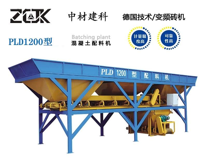 PLD1200型自动配料机