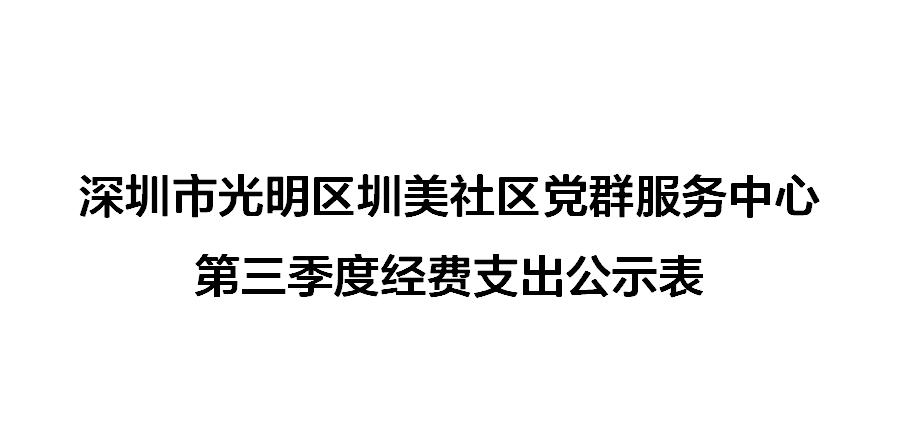 深圳市光明区圳美社区党群服务中心第三季度经费支出公示表