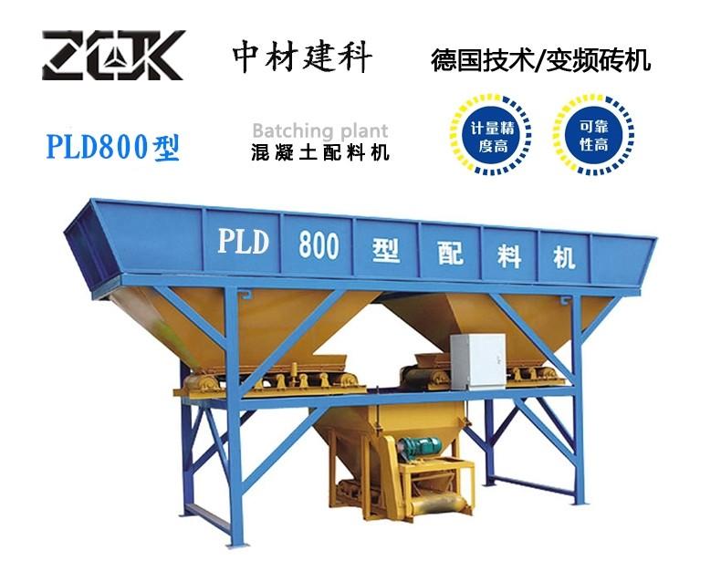 PLD800型自动配料机