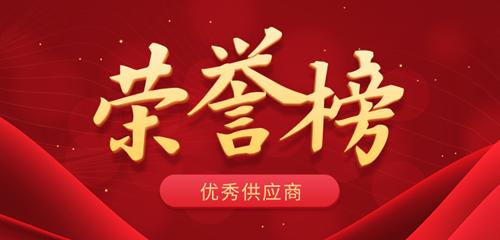 """苏创公司荣获 宇通客车2019年""""优秀经销商""""荣誉称号"""
