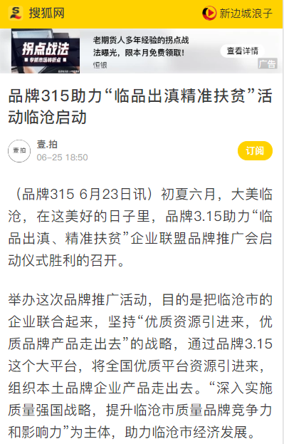 """品牌315助力""""临品出滇精准扶贫""""活动临沧启动"""