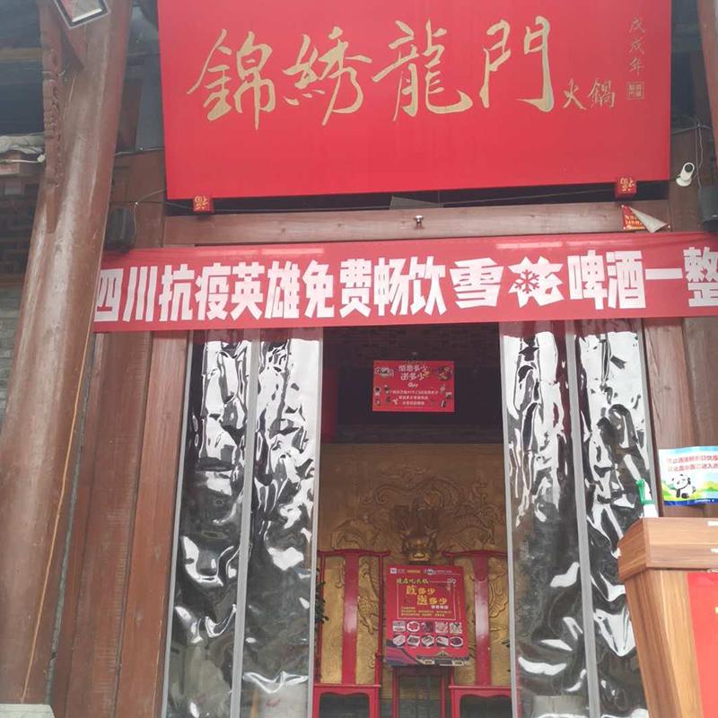 新零售平台-沃乃荟签约合作锦绣龙门火锅店