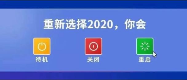 """假如重启""""2020"""",弘博该是这样的"""