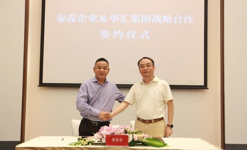 华汇集团与秦森集团共启战略合作新征程