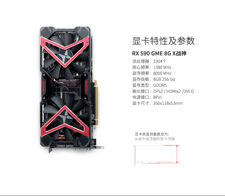 迪兰 RX 590 GME 8G X 战神 PLUS