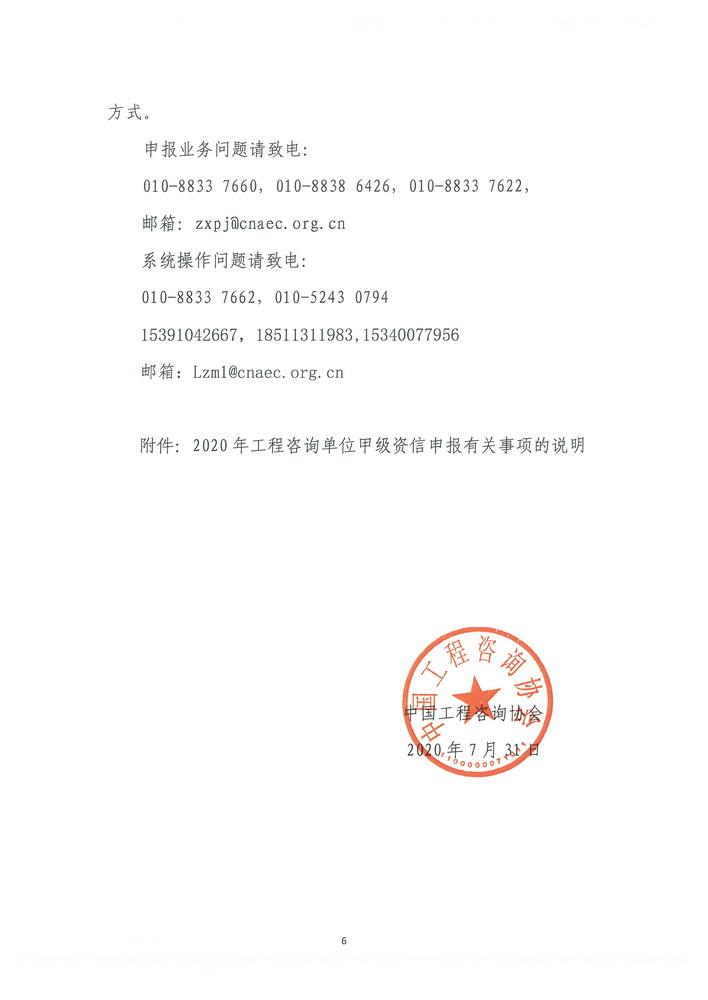 2020年工程咨詢單位甲級資信評價有關事項的公告(中國工程咨詢協會2020年第7號)