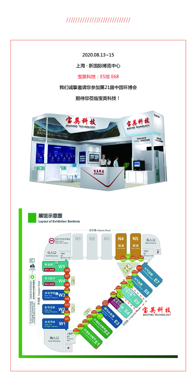 """宝英科技诚邀您参加""""2020中国环博会"""""""