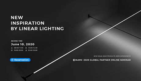 "Review | ""New Inspiration of HUACAI Linear Lighting"""