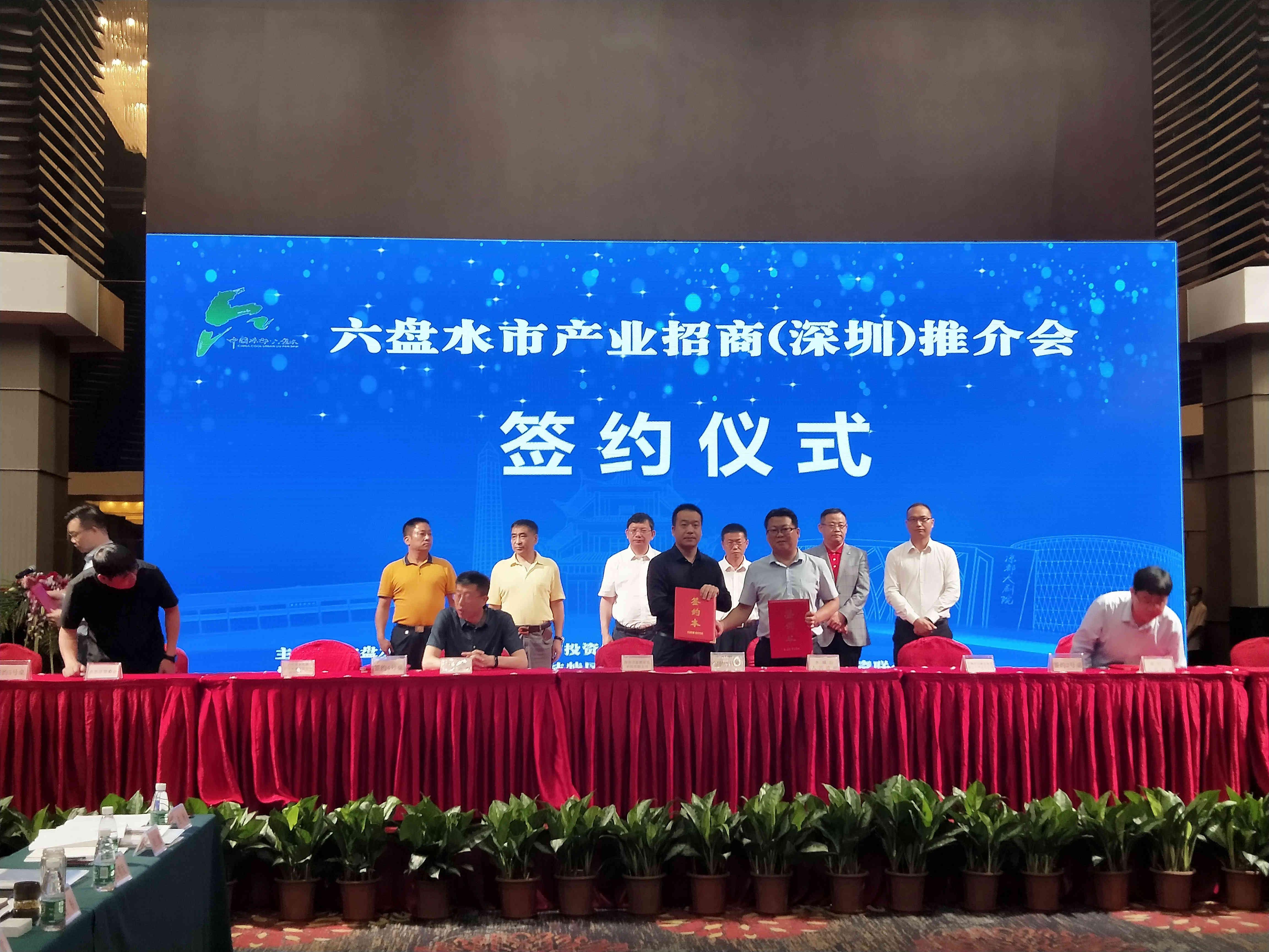 简讯:泰燃智能签约六盘水市招商推介会
