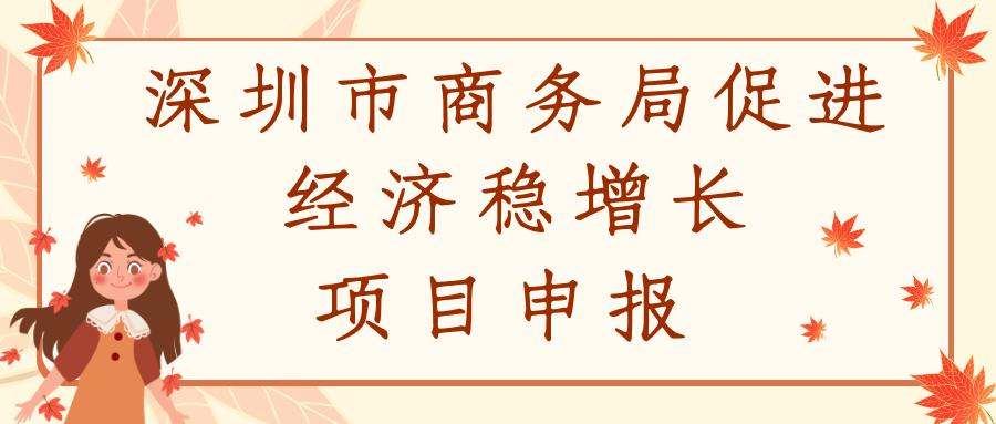 深圳市商务局关于印发《深圳市商务局促消费提升扶持计划促进经济稳增长项目申报指南》的通知