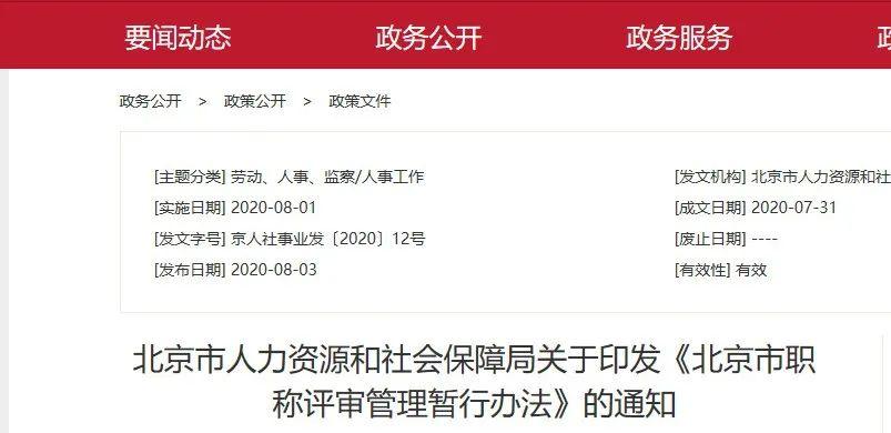 京津冀地区职称已互认,可异地直接申报高一级职称