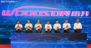 全国首家、总投资30亿美元,梧升半导体IDM项目在南京启动