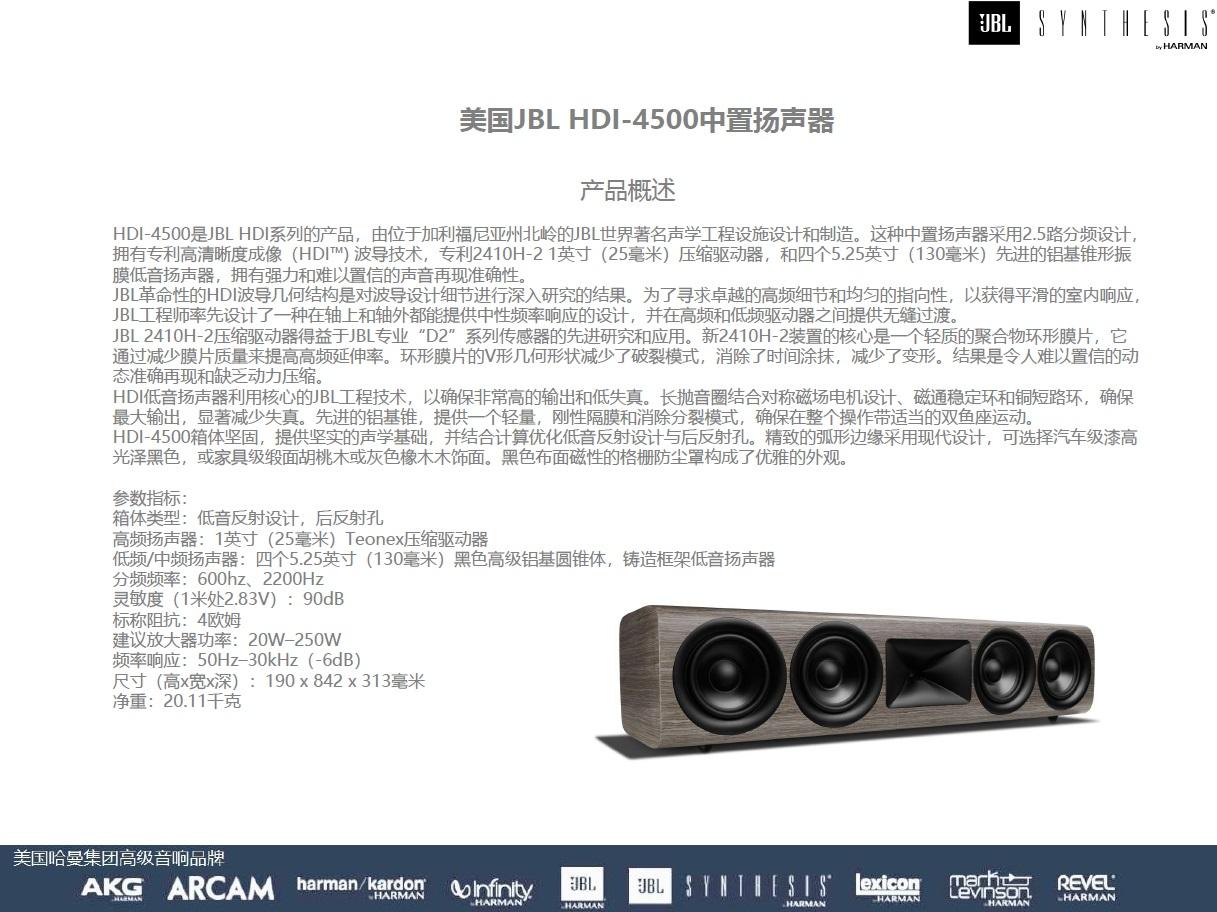 HDI-4500