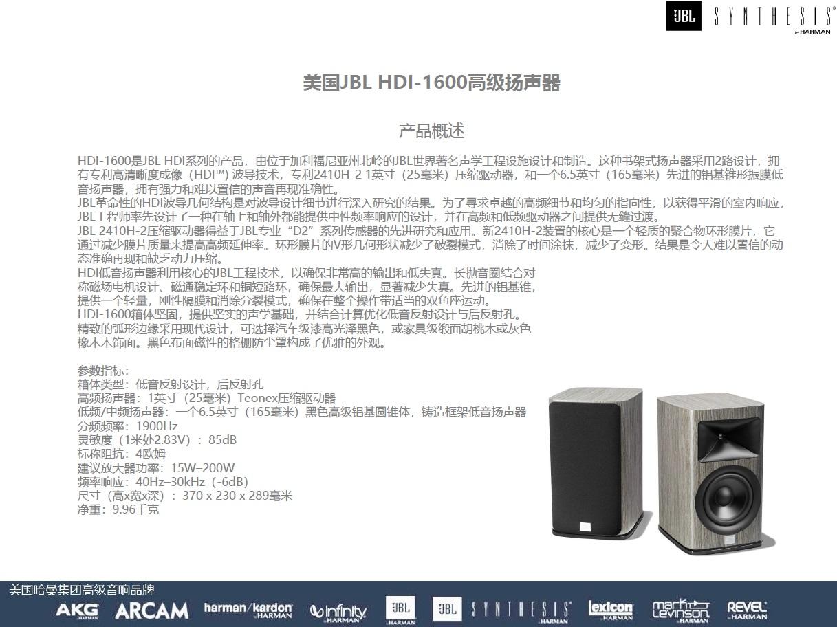 HDI-1600书架音箱