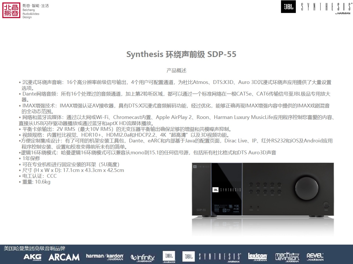 SDP-55影院前级处理器