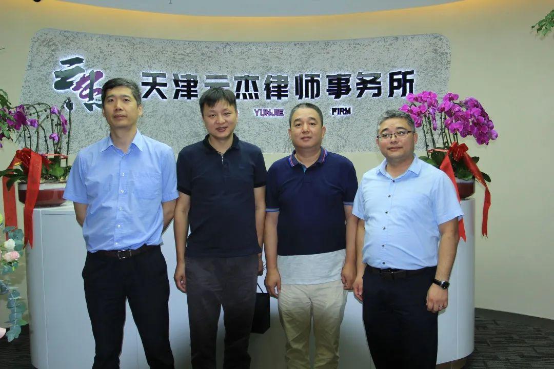 天津云杰律师事务所成功举办旺海国际广场办公场所启用仪式
